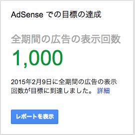 スクリーンショット 2015-02-12 00.33.54