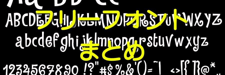 free_font