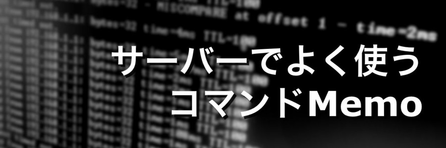 server_command