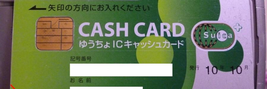 Jpbank_suica