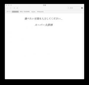 スクリーンショット 2016-04-04 10.42.52
