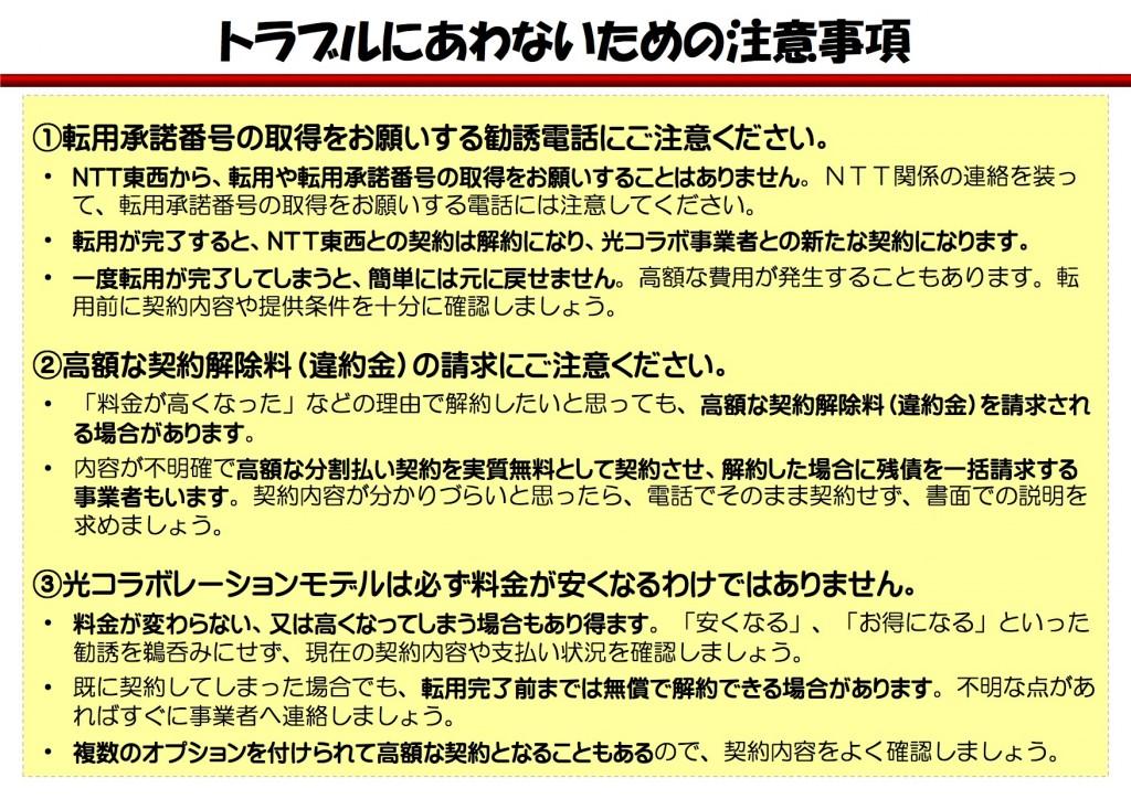 ひかり電話悪質勧誘.2.jpg