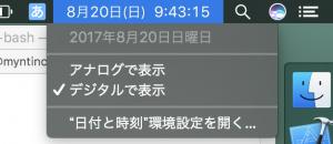 スクリーンショット 2017-08-20 9.43.04