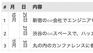 スクリーンショット 2017-11-30 17.53.37